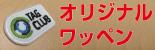 「TAGクラブ」オリジナルワッペン発売中! 「TAGクラブ」オリジナルワッペン発売中!