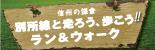 別所線ラン&ウォーク 走っても、歩いてもOK!途中で別所線に乗ってもOK!古き良き昭和に思いを馳せながらゴールの別所温泉を目指す楽しいイベント